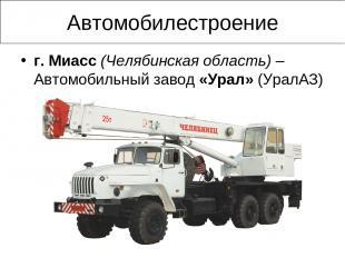 Автомобилестроение г. Миасс (Челябинская область) – Автомобильный завод «Урал» (