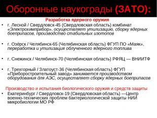 Оборонные наукограды (ЗАТО): Разработка ядерного оружия г. Лесной / Свердловск-4