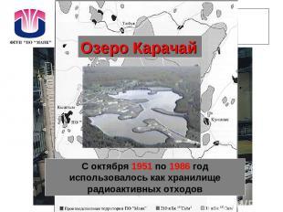 ПО «Маяк» С октября 1951 по 1986 год использовалось как хранилище радиоактивных