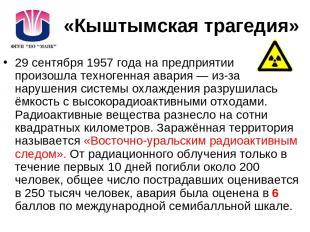 «Кыштымская трагедия» 29 сентября 1957 года на предприятии произошла техногенная
