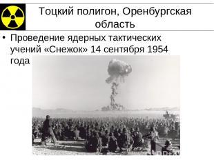 Тоцкий полигон, Оренбургская область Проведение ядерных тактических учений «Снеж