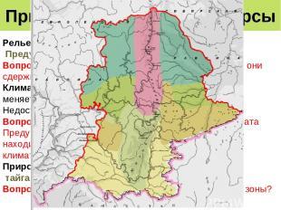 Природные условия и ресурсы Рельеф: Предуралье – Уральские горы – Зауралье Вопро