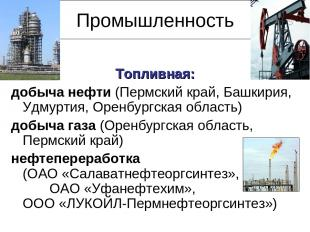 Промышленность Топливная: добыча нефти (Пермский край, Башкирия, Удмуртия, Оренб