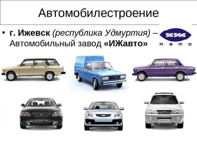 Автомобилестроение г. Ижевск (республика Удмуртия) – Автомобильный завод «ИЖавто»
