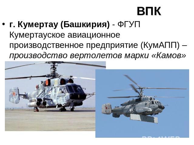 ВПК г. Кумертау (Башкирия) - ФГУП Кумертауское авиационное производственное предприятие (КумАПП) – производство вертолетов марки «Камов»