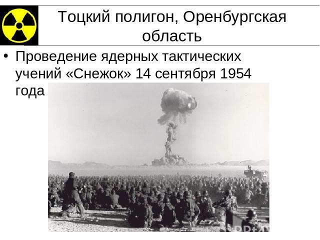 Тоцкий полигон, Оренбургская область Проведение ядерных тактических учений «Снежок» 14 сентября 1954 года