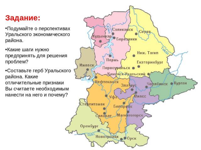 Задание: Подумайте о перспективах Уральского экономического района. Какие шаги нужно предпринять для решения проблем? Составьте герб Уральского района. Какие отличительные признаки Вы считаете необходимым нанести на него и почему?