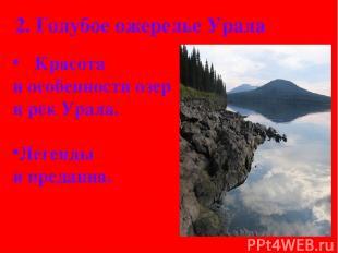 2. Голубое ожерелье Урала. Красота иособенности озер ирек Урала. Легенды ипре