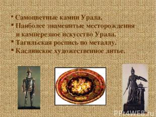 Самоцветные камни Урала. Наиболее знаменитые месторождения икамнерезное искусст