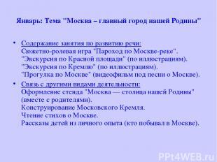 """Январь: Тема """"Москва – главный город нашей Родины"""" Содержание занятия по развити"""