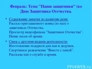 """Февраль: Тема """"Наши защитники"""" (ко Дню Защитника Отечества. Содержание занятия п"""