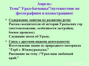"""Апрель: Тема"""" Урал-батюшка""""(путешествие по фотографиям и иллюстрациям) Содержани"""