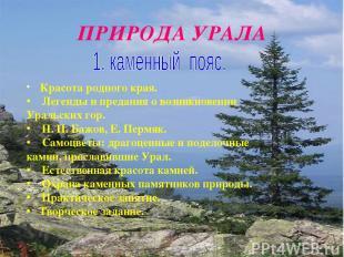 ПРИРОДА УРАЛА Красота родного края. Легенды ипредания овозникновении Уральских