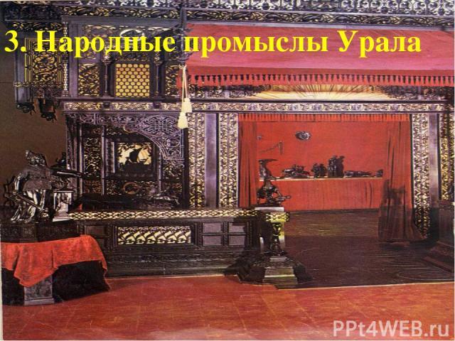 3. Народные промыслы Урала