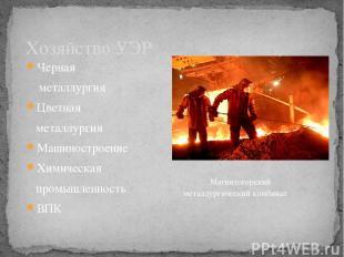 Хозяйство УЭР Магнитогорский металлургический комбинат Черная металлургия Цветна