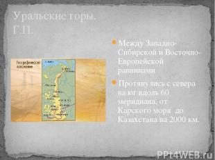 Уральские горы. Г.П. Между Западно-Сибирской и Восточно-Европейской равнинами Пр