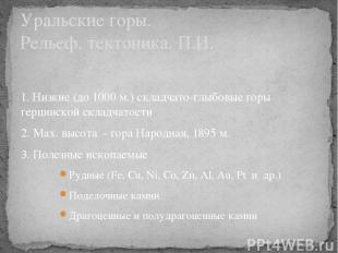 1. Низкие (до 1000 м.) складчато-глыбовые горы герцинской складчатости 2. Мах. в