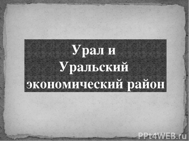 Урал и Уральский экономический район