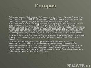 История Район образован 22 февраля 1946 года в соответствии с Указом Президиума