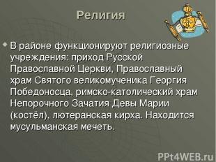 Религия В районе функционируют религиозные учреждения: приход Русской Православн