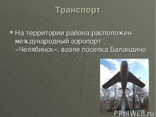 Транспорт На территории района расположен международный аэропорт «Челябинск», во