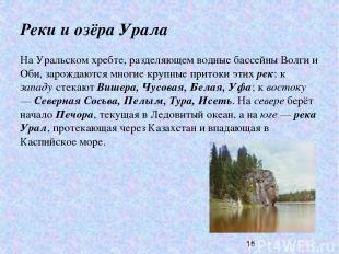 Реки и озёра Урала На Уральском хребте, разделяющем водные бассейны Волги и Оби,