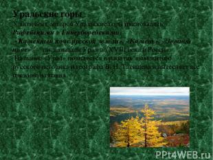 Уральские горы У античных авторов Уральские горы именовались Рифейскими и Гиперб