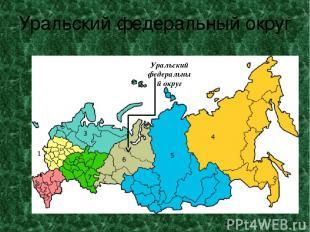 Уральский федеральный округ Уральский федеральный округ