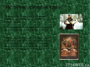 История освоения края Древними обитателями Урала были ханты (остяки), манси (в п