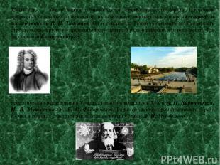 XVIII век — век развития горнозаводской промышленности Урала. Изучением природны