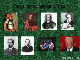 Люди, прославившие Урал