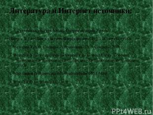 Литература и Интернет источники: Духовная культура Урала. Очерки истории Урала.