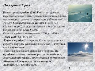 Полярный Урал Низкогорный хребет Пай-Хой — тундровое царство морозного выветрива
