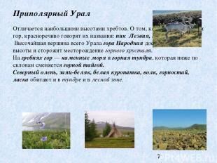 Приполярный Урал Отличается наибольшими высотами хребтов. О том, как заострены г