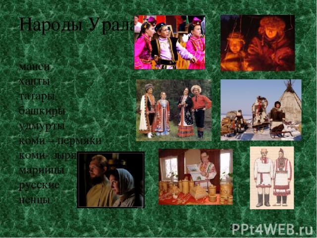 Народы Урала манси ханты татары башкиры удмурты коми – пермяки коми- зыряне марийцы русские ненцы