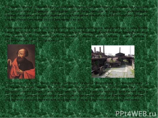 По мере освоения и заселения русскими территории края постепенно накапливались сведения о его богатствах. Первыми «геологами» Урала были выходцы из народа — рудознатцы. Первые сведения о находках ценных руд и минералов относятся к XVII столетию. Тог…