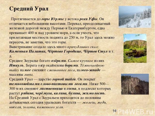 Средний Урал Протягивается до горы Юрмы у истока реки Уфы. Он отличается небольшими высотами. Перевал, преодолеваемый железной дорогой между Пермью и Екатеринбургом, едва превышает 400 м над уровнем моря, а если учесть, что прилегающая местность под…