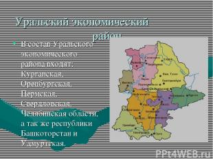 Уральский экономический район В состав Уральского экономического района входят: