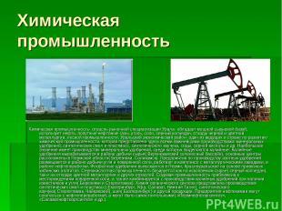 Химическая промышленность Химическая промышленность- отрасль рыночной специализа