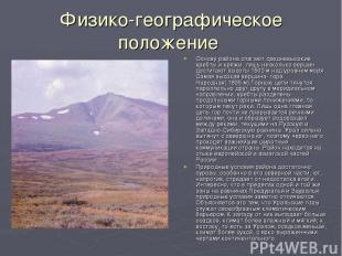 Физико-географическое положение Основу района слагают средневысокие хребты и кря
