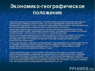 Экономико-географическое положение Уральский район расположен между старыми пром