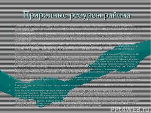 Природные ресурсы района Сложная геологическая структура Урала обусловила исключ