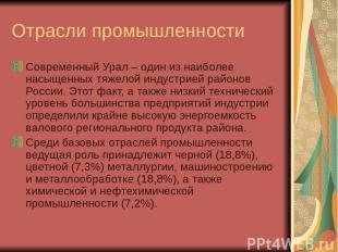 Отрасли промышленности Современный Урал – один из наиболее насыщенных тяжелой ин
