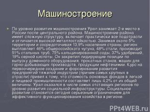 Машиностроение По уровню развития машиностроения Урал занимает 2-е место в Росси