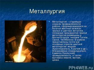 Металлургия Металлургия – старейшая отрасль промышленности района, сформировавша