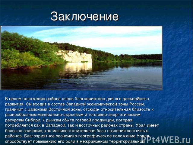 Заключение В целом положение района очень благоприятное для его дальнейшего развития. Он входит в состав Западной экономической зоны России, граничит с районами Восточной зоны, отсюда- относительная близость к разнообразным минерально-сырьевым и топ…