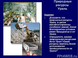 Природные ресурсы Урала. Задание: Докажите, что природные ресурсы Урала в целом