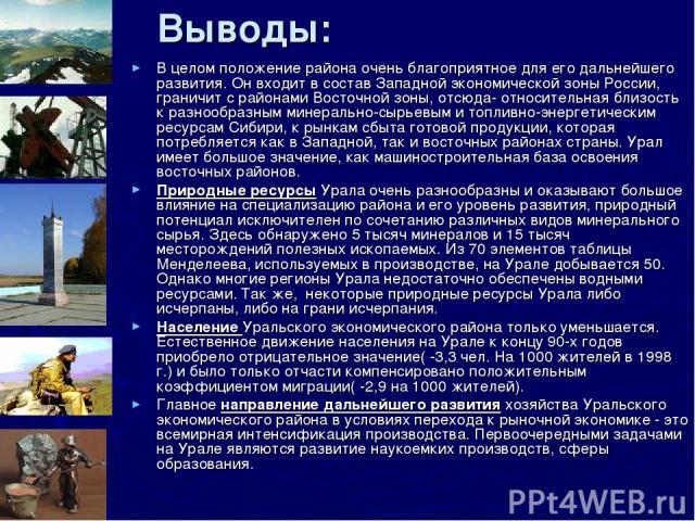 Выводы: В целом положение района очень благоприятное для его дальнейшего развития. Он входит в состав Западной экономической зоны России, граничит с районами Восточной зоны, отсюда- относительная близость к разнообразным минерально-сырьевым и топлив…