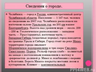 Сведения о городе. Челябинск— город в России, административный центр Челябинско