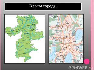 Карты города.